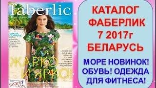 Каталог Фаберлик 7 2019 Море Новинок! Обувь! Одежда для Фитнеса! Одежда для Фитнеса