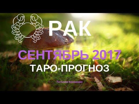 РАК 💧 Таро-Прогноз на Сентябрь 2017 года🍀Татьяна Кривенко