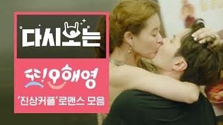 예지원 ♥ 김지석 진상 커플의 미친 로맨스 모음  EP.9
