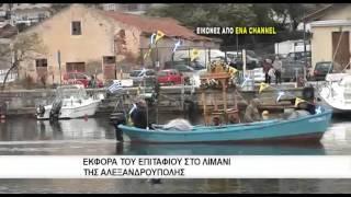 Εκφορά του Επιταφίου στο Λιμάνι της Αλεξανδρούπολης