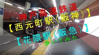 神戸高速鉄道【西元町駅(阪神)から花隈駅(阪急)まで歩いてみた】