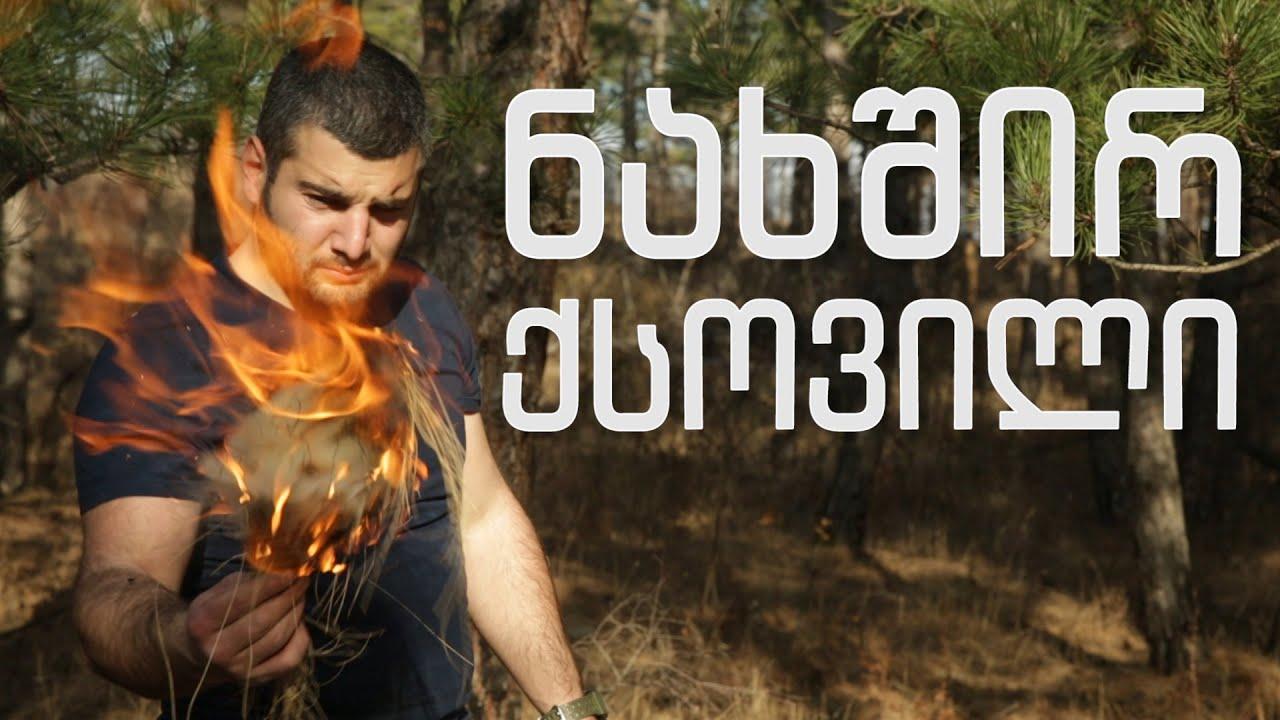 ცეცხლის დანთება ნახშირქსოვილით