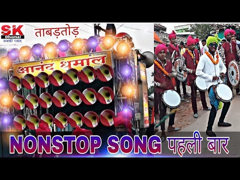 Nonstop Song पहली बार - Anand Dhumal Durg 2018