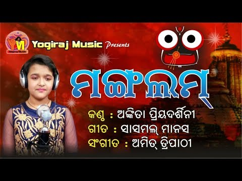 odia  Bhajan    Mangalam    Ankita    Amit Tripathy    Sasmal Manas    By yogiraj music