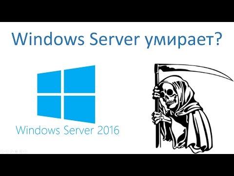 Windows Server умирает?