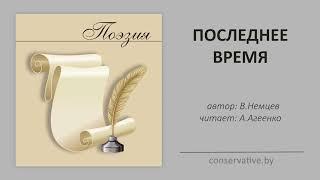 В.Немцев: ПОСЛЕДНЕЕ ВРЕМЯ / стихотворение, читает Агеенко