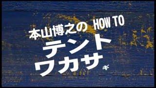 Repeat youtube video DVD「本山博之のHOW TO テントワカサギ」ダイジェスト