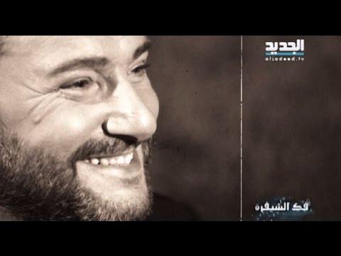 بلا تشفير -  حلقة الفنان علاء زلزلي كاملة