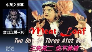 金曲之聲--018 two out of three ain