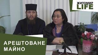 Суд задовольнив клопотання про арешт вилученого під час обшуку майна клірика єпархії УПЦ