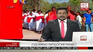 Ada Derana Lunch Time News Bulletin 12.30 pm - 2018.03.22