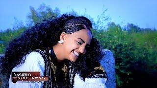 Gereziher Hadgay (Wed Hadgay) Koremele  / New Ethiopian Tigrigna Music (Official Video)