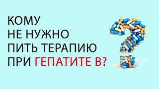 Кому не нужно пить терапию при гепатите В?