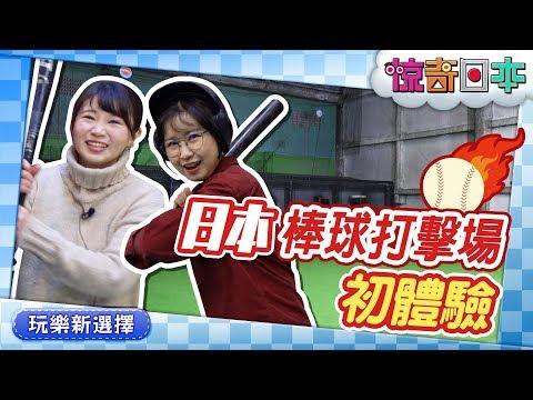 中国人留学生バッティングセンター初体験!【ビックリ日本】