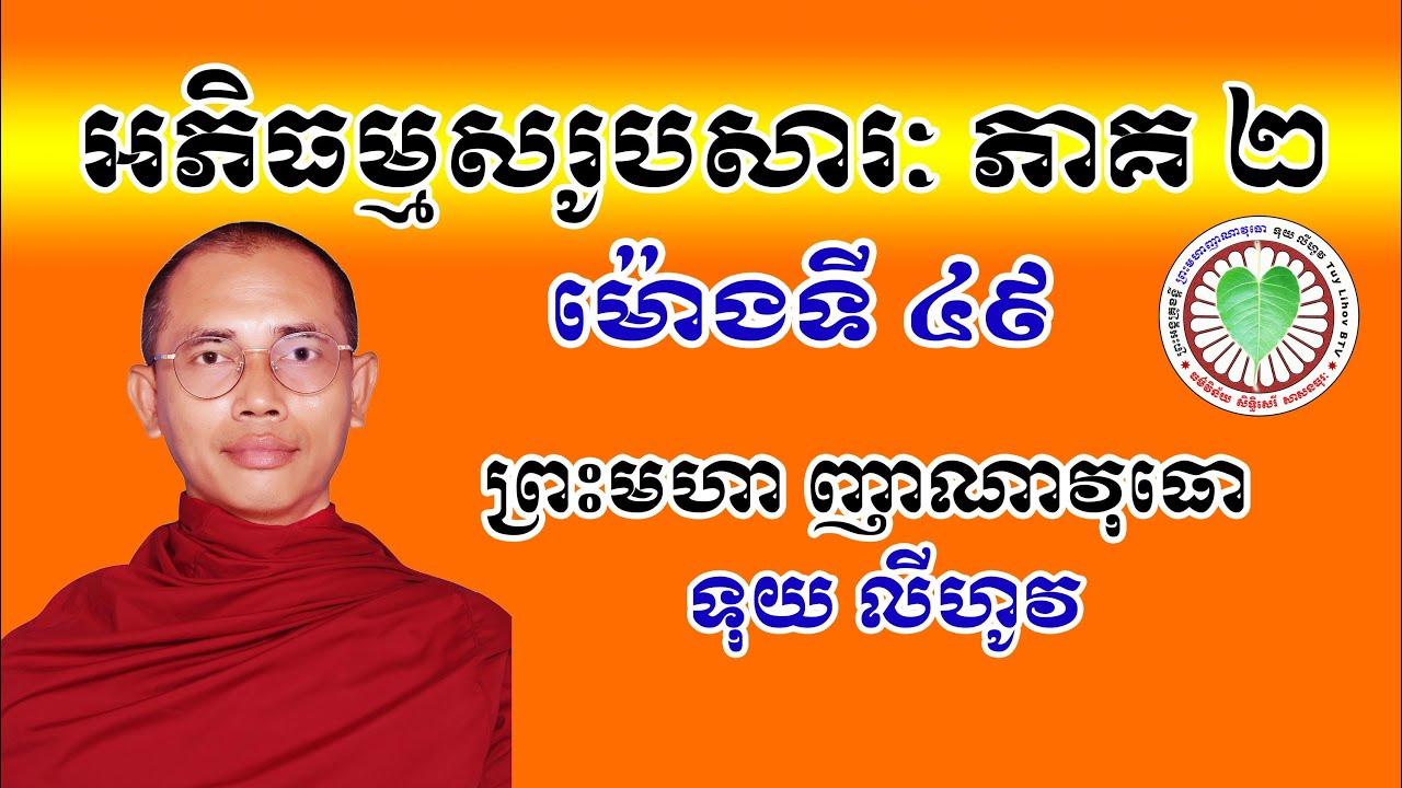 49 អភិធម្មសរូបសារៈភាគ២  វិបស្សនាកម្មដ្ឋានន័យ វិសុទ្ធិទី ៥ និងលក្ខណ ៣ Abhidhamma part 2 from CAMBODIA