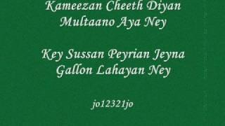Shaukat Ali - Kaala Doria with Lyrics (HQ)