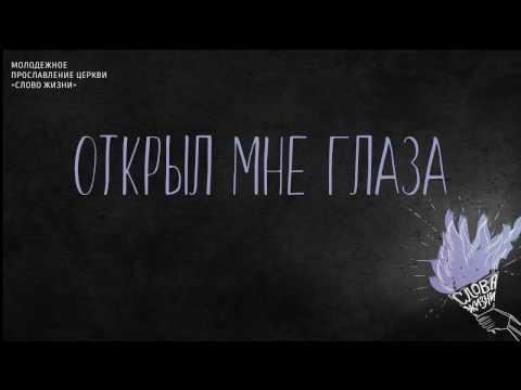 Слово жизни  Music - Открыл мне глаза (lyric Video)