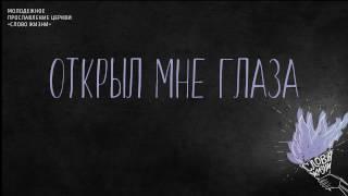 СЛОВО ЖИЗНИ YOUTH - Открыл мне глаза (lyric video)
