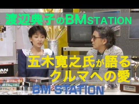 渡辺典子のBMステーション 五木寛之氏が語る「クルマへの愛」【Best MOTORing】1988