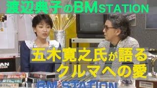 渡辺典子のBMステーション 五木寛之氏が語る「クルマへの愛」【Best MOTORing】1988 渡辺典子 検索動画 19