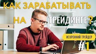 Бинарные Опционы как Начать Новичку | Как Начать Зарабатывать на Онлайн Трейдинге