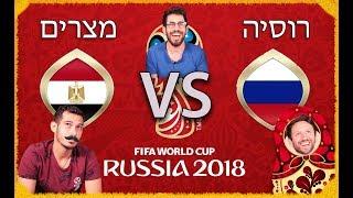 ספיישל המונדיאל - יום 5- רוסיה VS מצריים- שלומי הבבושקה מול תום האמן הפול!