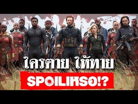 Avengers: Infinity War มโนกัน ใครตาย!!