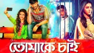 Tomake Chai : upcoming bengali romantic movie  2017 | First look | latest news | Bonny | Koushani
