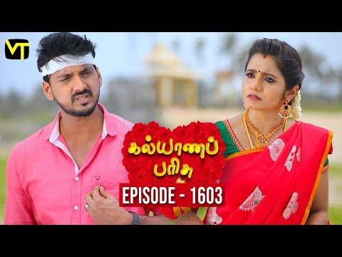 Kalyana Parisu Tamil Serial Latest Full Episode 1603 Telecasted on 11 June 2019 in Sun TV. Kalyana Parisu ft. Arnav, Srithika, Sathya Priya, Vanitha Krishna Chandiran, Androos Jessudas, Metti Oli Shanthi, Issac varkees, Mona Bethra, Karthick Harshitha, Birla Bose, Kavya Varshini in lead roles. Directed by P Selvam, Produced by Vision Time. Subscribe for the latest Episodes - http://bit.ly/SubscribeVT  Click here to watch :   Kalyana Parisu Episode 1602 https://youtu.be/FyBVpKDFF68  Kalyana Parisu Episode 1601 https://youtu.be/jIRXesRq7VE  Kalyana Parisu Episode 1600 https://youtu.be/cVZrR7DhCcs  Kalyana Parisu Episode 1599 https://youtu.be/2LL5Kcbu458  Kalyana Parisu Episode 1597 https://youtu.be/AST2drWdnsI  Kalyana Parisu Episode 1596 -https://youtu.be/qYLL8ZJ4nec  Kalyana Parisu Episode 1595 - https://youtu.be/lAuqMVm-WwY  Kalyana Parisu Episode 1594 - https://youtu.be/qe_ShQ4BuGo   For More Updates:- Like us on - https://www.facebook.com/visiontimeindia Subscribe - http://bit.ly/SubscribeVT