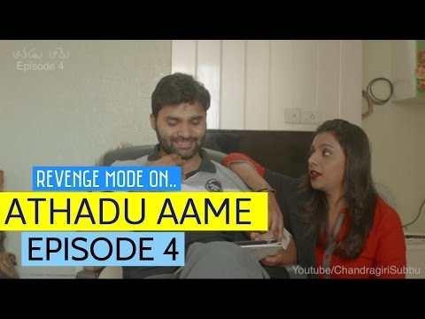 Athadu Aame (He & She)   Latest Telugu Comedy Web Series   Episode 4   Chandragiri Subbu