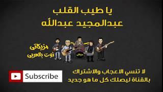 يا طيب القلب عبدالمجيد عبدالله ( النوته الموسيقية بالعربي )