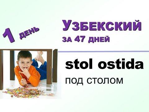 Как выучить узбекский