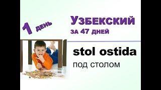 Узбекский за 47 дней. 1 день. Введение. Учим узбекский язык