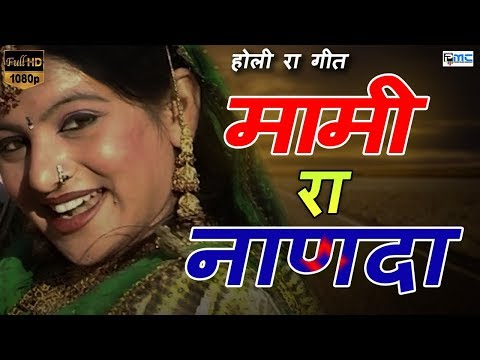 Super Hit Marwadi Holi Song * मामी रा नाणदा * Mami Ra Nannada Full Music Video