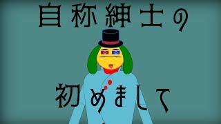 ナヱジ-ナインGの動画「(第1章)初めまして、でございますネ!どうも皆様ごきげん麗しゅうナヱジ・ナインGでございます!」のサムネイル画像