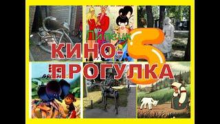 Кино-прогулка 5 (Липецк)