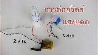 การต่อสวิตช์แสงแบบ 2สาย และแบบ 3สาย (Photoswitches wiring)