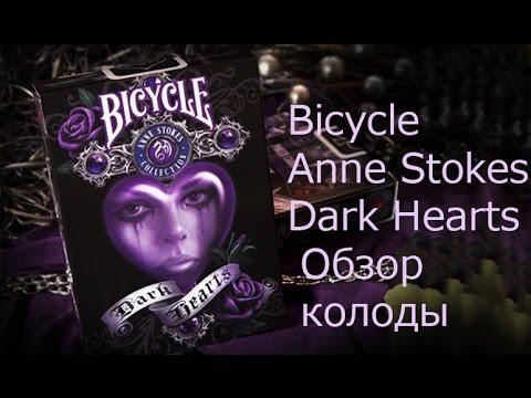 Обзор колоды Bicycle  Anne Stokes  Dark Hearts // Deck Review