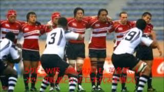 W杯ラグビー日本代表 ラグビーW杯に歴史を残す。ラグビーW杯 3勝しなが...