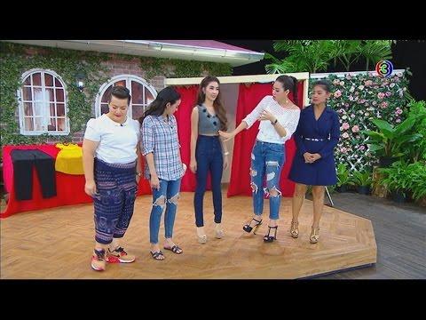 สมาคมเมียจ๋า | มิกซ์ แอนด์ แมทช์ เสื้อผ้าให้ดูดี | 17-07-58 | TV3 Official