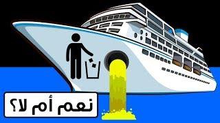 ماذا سيحدث بعد سحب السيفون على متن سفينة سياحية؟