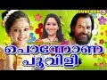 പൊന്നോണപ്പൂവിളി | Ponnona Poovili | New Onam Songs 2017 | Kj Yesudas Onam Songs Malayalam video