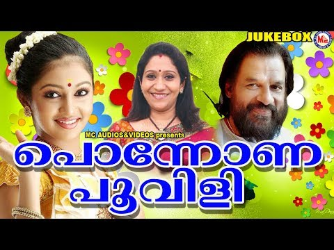പൊന്നോണപ്പൂവിളി | Ponnona Poovili | new onam songs 2017 | kj yesudas onam songs malayalam