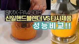 2020 미니 핸드블랜더 믹서기 타제품과 비교 영상! …