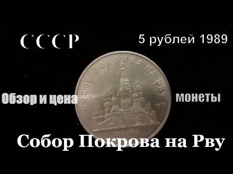 Монета 5 рублей Покрова на Рву в Москве стоимость и обзор