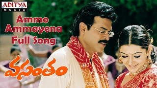 Ammo Ammayena Full Song || Vasantham Telugu Movie || Venkatesh, Aarthi Agarwal