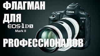 Огляд професійної фотокамери Canon EOS-1D X Mark II