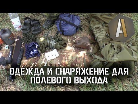 [Полевой выход] Одежда и снаряжение для похода и полевого выхода