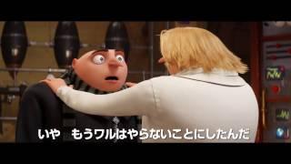 『怪盗グルーのミニオン大脱走』 第二弾予告映像が到着! ユニバーサル/...
