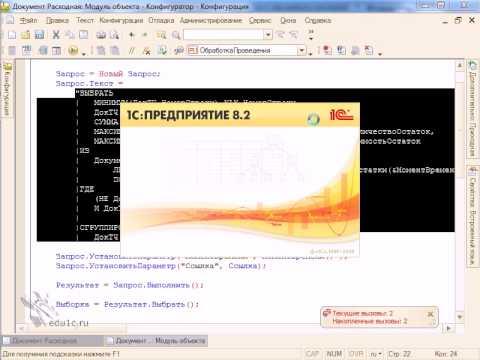 Подготовка программист 1с откат 1с при обновлении